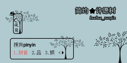 【花花】简约许愿树
