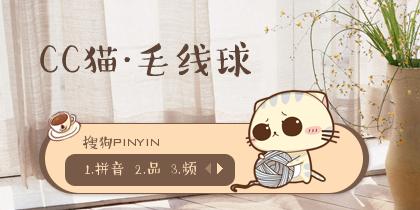 【景诺】CC猫·毛线球