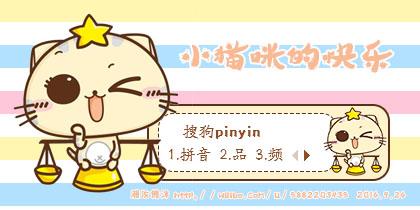 湘汝倚沫-小猫咪的快乐