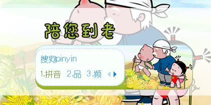 【雨欣】陪您到老~重阳节