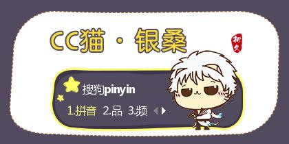 【初久】CC猫·银桑