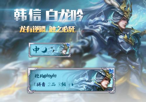 >> 【玩家投稿】王者荣耀—韩信白龙吟