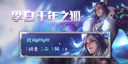 【玩家投稿】王者荣耀—李白千年之狐
