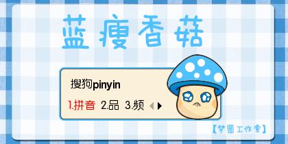【梦圆工作室】蓝瘦香菇