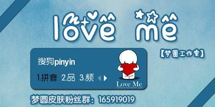 【梦圆工作室】love me