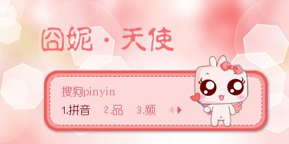 【景诺】囧妮·天使