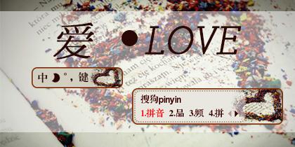 【梦圆工作室】爱love
