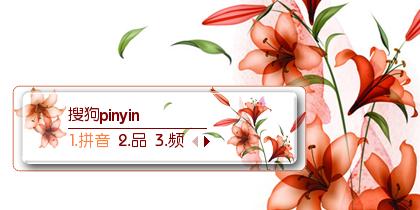 【花岛塑】玻璃质感-橙色花朵