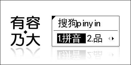 【叫小兽】有容乃大·超大字体