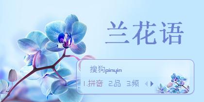 湘汝倚沫-兰花语