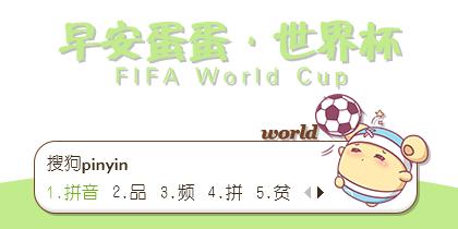 【早安蛋蛋】世界杯