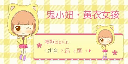 【景诺】鬼小妞·黄衣...