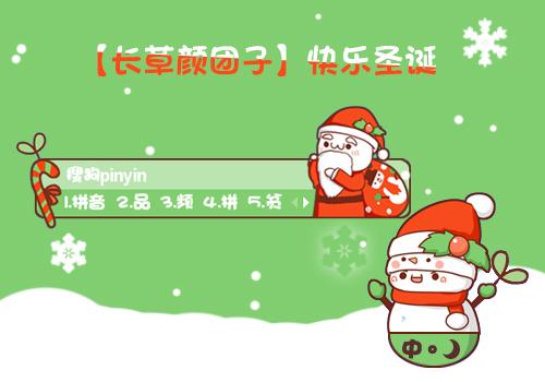 【长草颜团子】快乐圣诞