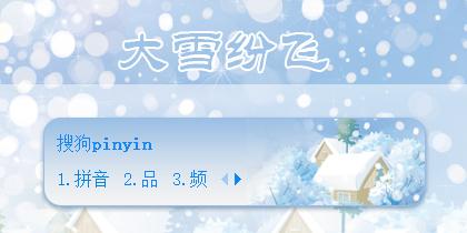 【雨欣】大雪纷飞