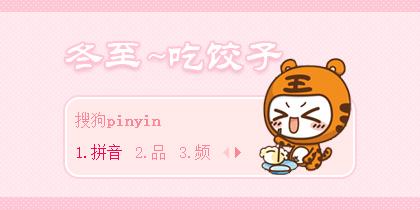 【雨欣】冬至~吃饺子