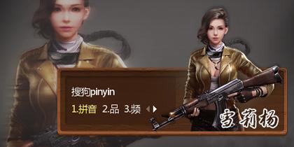 逆战精绝古城网剧版-雪梨杨