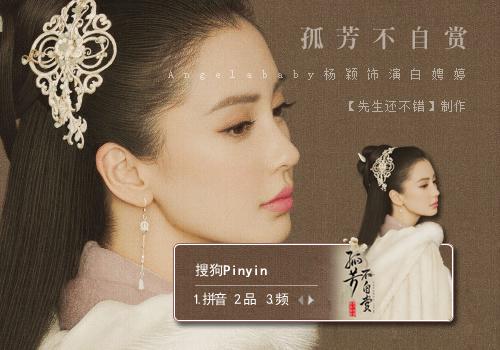 孤芳不自赏-Angelababy杨颖(白娉婷) - 搜狗拼音