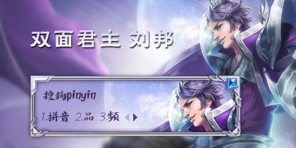 王者荣耀—刘邦