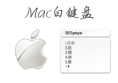 mac白键盘_搜狗输入法皮肤