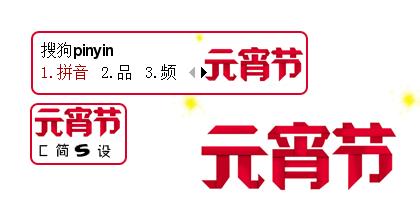 【花】元宵节