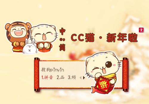 cc猫壁纸图片可爱萌萌