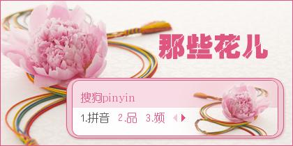 【景诺】那些花儿(2)