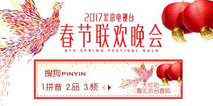 2017北京春晚