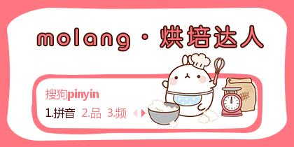 molang·烘培达人