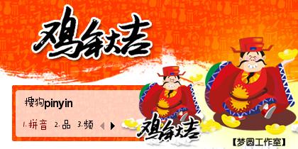【梦圆工作室】鸡年大吉