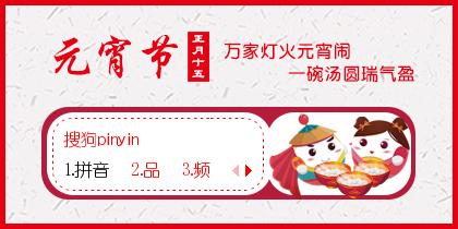 【元宵节】吃汤圆