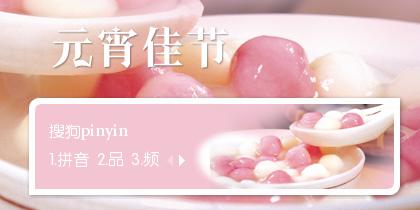 【景诺】元宵佳节(1)