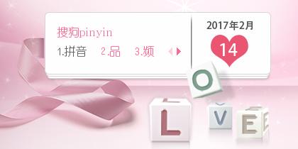 【景诺】爱の情人节