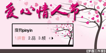 【梦圆工作室】爱心情人节