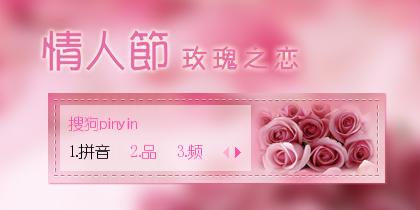 情人节-玫瑰之恋