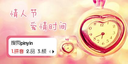 【鱼】情人节·爱情时间