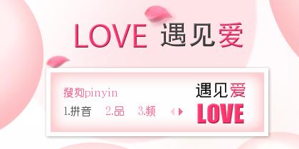 【景诺】LOVE·遇见爱