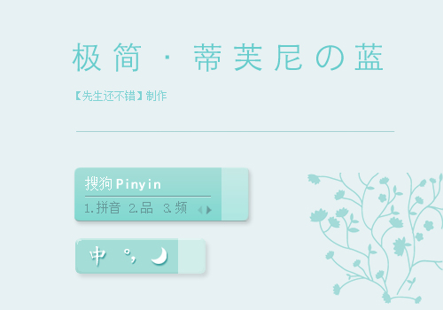 【先生】极简·蒂芙尼蓝