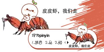 【SUNDAY】皮皮虾,我们走