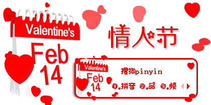 二月十四-情人节