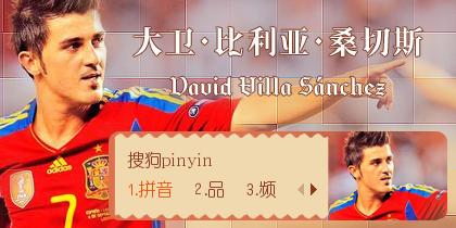 大卫·比利亚