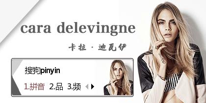 Cara Delevigne