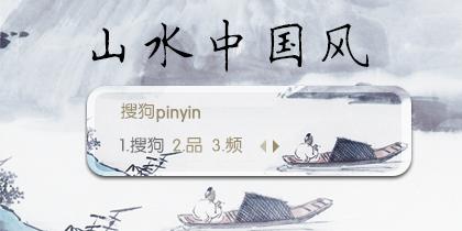 山水中国风