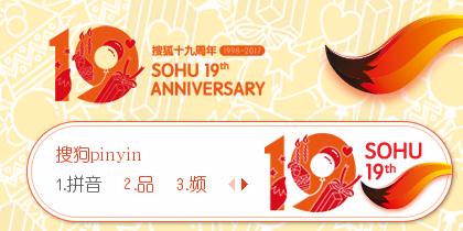 搜狐十九周年庆生版