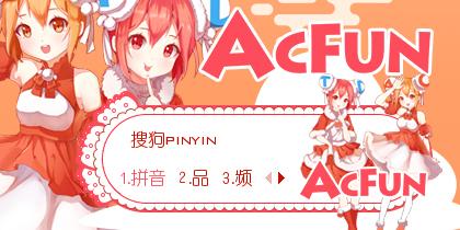 AcFun·AC娘