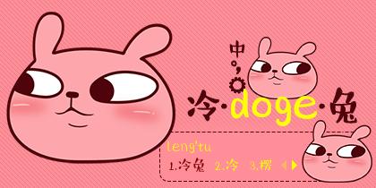 冷兔·软糖doge