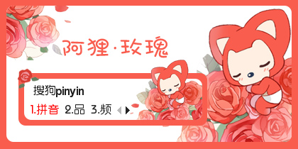 【鱼】阿狸·玫瑰
