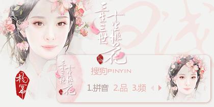 杨幂【三生三世十里桃花-白浅】