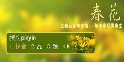 【花】春花