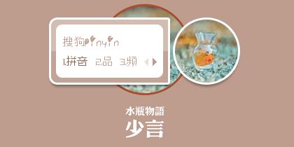 【初久】少言(水瓶物语)