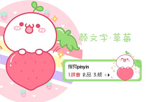 【鱼】颜文字·草莓